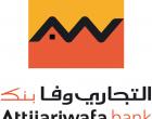 Attijari-Wafabank-logo-2